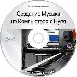 как создавать музыку на компьютере - фото 2