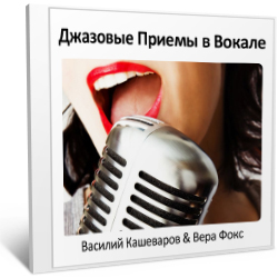 http://arsvocal.ru/voice/files/bonus2.jpg